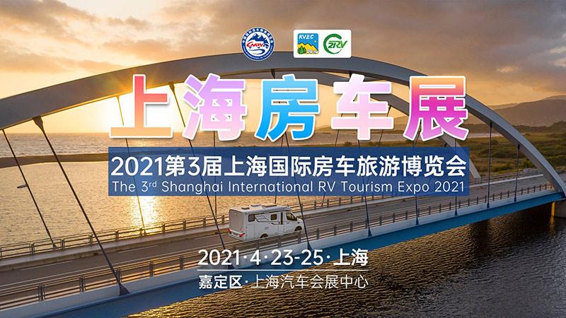 2021首场上海房车展 第3届上海国际房车旅游博览会即将开幕