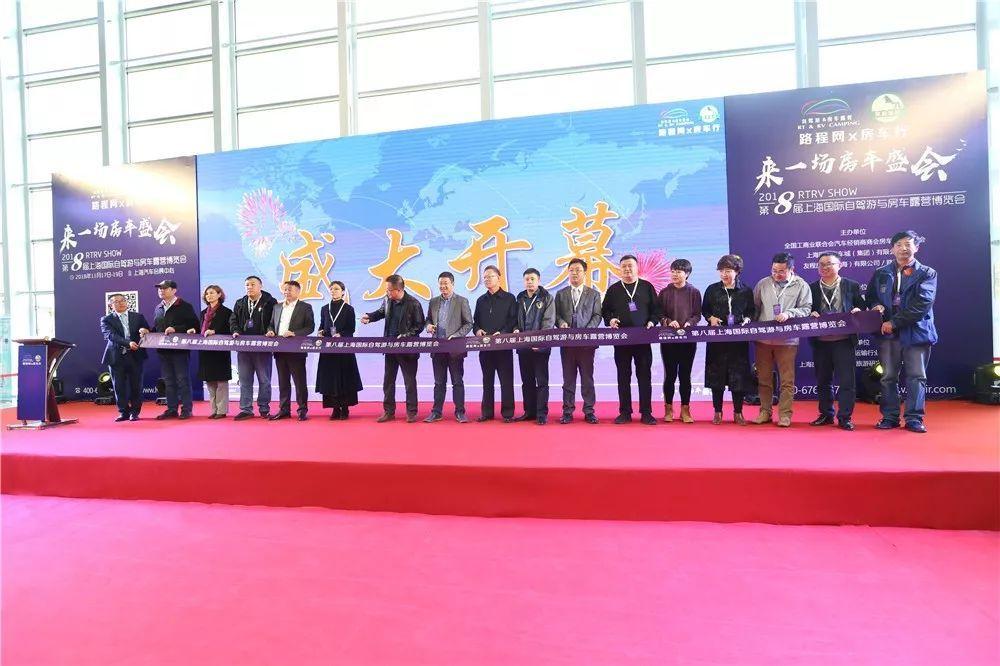 2019第九届上海国际自驾游与房车露营博览会招商全面启动!