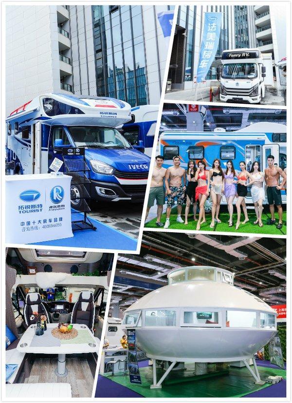 2020上海国际房车露营展预登记全面开启